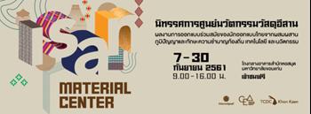 นิทรรศการศูนย์นวัตกรรมวัสดุอีสาน (Isan Material Center) Zipevent