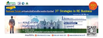 Business Forum Udonthani สัมมนาธุรกิจแฟรนไชส์อสังหาริมทรัพย์ 3T Strategies in Real Estate Business Zipevent