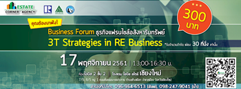 Business Forum สัมมนาธุรกิจแฟรนไชส์อสังหาริมทรัพย์ 3T Strategies in Real Estate Business Zipevent