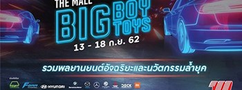 The Mall Big Boy Toys 2019 Zipevent